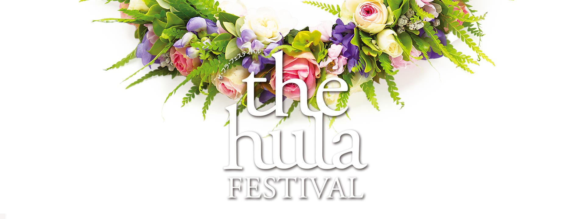 The Hula Festival News